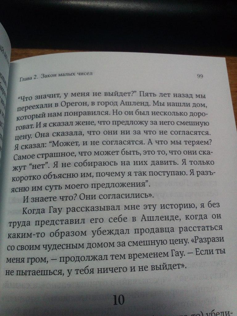 Другие - Россия: Лучшие книги М. Гладуэлла - обзор комплекта