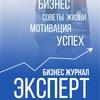 Бизнес-журнал «Эксперт»