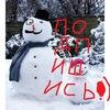 Типичные снеговики Архангельска