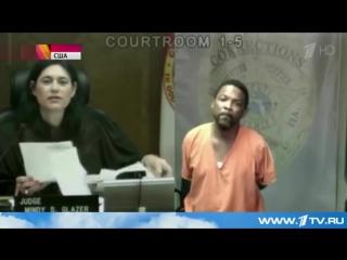 В США судья узнала в подсудимом своего одноклассника