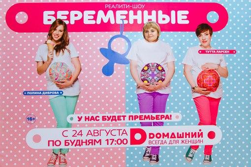 Беременные реалити шоу 7 выпуск 29