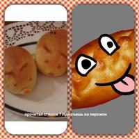 Фото девушки вконтакте пирожок