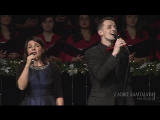 «Воплощенный Божий Сын» (Иосиф Жеребненко и Надежда Князько / Хор, оркестр)