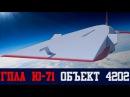 Ракета Алабуга ЭМИ на базе гиперзвуковой ракеты России Ю 71 yu 71 ГПЛА объект 4202 РЭБ