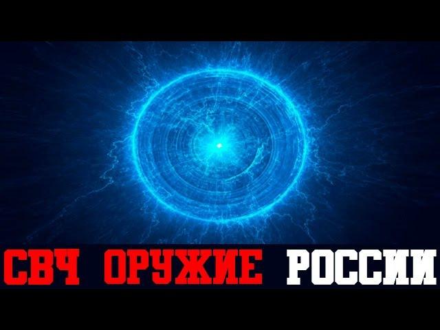 СВЧ оружие России 2015, Ранец-Е новая разработка РЭБ (эми оружие)