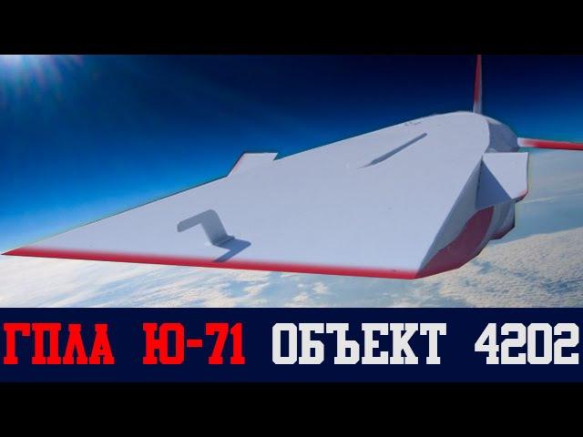 Ракета Алабуга ЭМИ на базе гиперзвуковой ракеты России Ю-71 (yu-71) (ГПЛА) объект 4202. РЭБ.