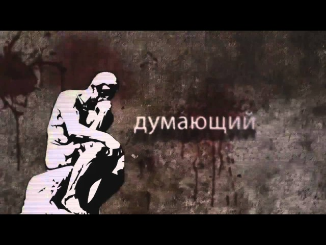 Операторы сознания: сущности паразиты (2013)