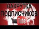 Как накрутить подписчиков на канал YouTube / Накрутка подписчиков на YouTube - БЕСПЛАТНО