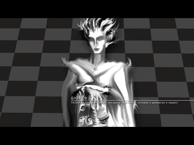 Бузуев. Песенка про королеву. Из цикла Цейтнот (Стихи-песни о шахматах и людях)