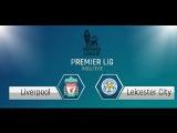 Прогнозы на Спорт.Футбол Ливерпуль - Лестер Сити 26.12.15=18:00 Мск