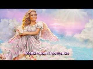 Медитация прощения себя за нерожденных детей