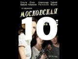 Московская борзая (10 серия из 20) Мелодрама смотреть онлайн