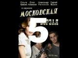 Московская борзая (5 серия из 20) Мелодрама смотреть онлайн