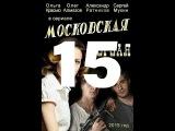 Московская борзая (15 серия из 20) Мелодрама смотреть онлайн