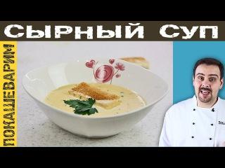 СЫРНЫЙ СУП. Рецепт от Покашеварим. Выпуск 223