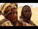 Секс в дикой Африке Жизнь племени Водаабе часть вторая Интереснейший Документальный Фильм