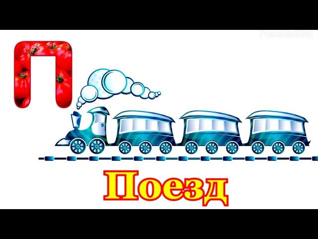 Развивающие мультики: Русский Алфавит: Буквы Алфавита от К до С: Презентации для ...