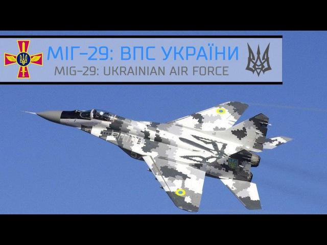 МІГ-29 ВПС України / MIG-29 Ukrainian Air Force
