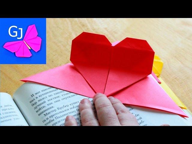 DIY ЗАКЛАДКИ СВОИМИ РУКАМИ ❤️ Как сделать оригами закладку СЕРДЕЧКО из бумаги | Gamejulia