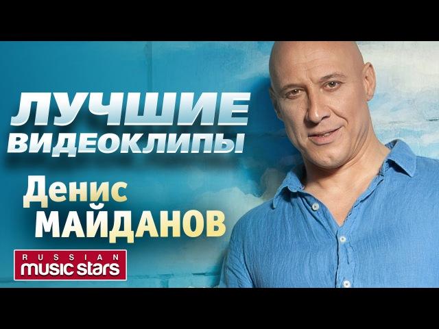 Денис Майданов - Лучшие видеоклипы *2017*
