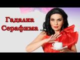 Гадалка Чертов джип 27 10 2015 сериал Гадалка октябрь 2015