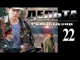 Дельта / Рыбнадзор 22 серия 01.10.2013 боевик сериал