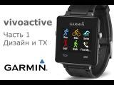 GARMIN vivoactive. Часть 1: Дизайн и основные технические характеристики.