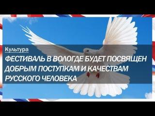 Вологда примет крупнейший духовно-просветительский фестиваль «Человек и вера»