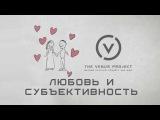 Любовь и субъективность - Жак Фреско - Проект Венера