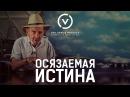 Осязаемая истина - Жак Фреско - Проект Венера