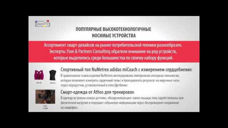 Обзор российского и мирового рынков носимых устройств