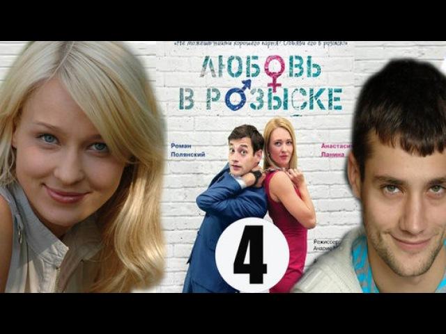Любовь в розыске 4 серия 2015 Мелодрама Комедия - Видео Dailymotion