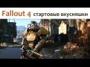 Fallout 4 стартовые вкусняшки