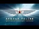 Крылья России - Холодная война Битва над океаном