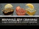 Маринад для свинины 3 идеи маринада для сочной свинины Мужская кулинария
