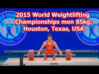 Чемпионат мира по тяжёлой атлетике 2015 мужчины до 85кг / 2015 World Championships men 85kg