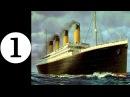 Нам и не снилось №9 Титаник Секрет вечной жизни 1 3 13 03 2013