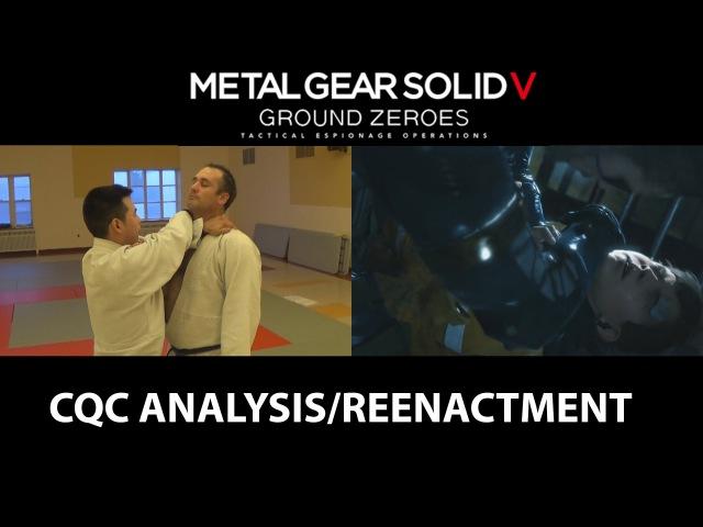 Metal Gear Solid 5: Ground Zeroes / Nami Juji Jime (Choking Technique)