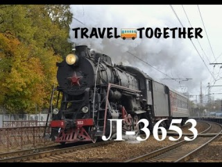 Паровоз Л-3653 | Steam locomotive L-3653