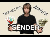 Советы дает Евгений Евтухов (DJ Sender) Как быть успешным,счастливым и богатым Genius Marketing