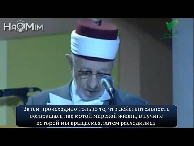 Послание от Шейха Рамадана аль Бути Посланнику Аллаха