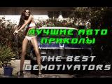 Лучшие Авто приколы 2015 The best Demotivators