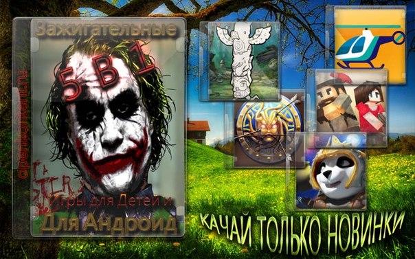 Коллекция Игр Для Андроид