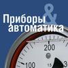 """ООО """"Приборы и Автоматика"""" - Поставки КИПиА"""