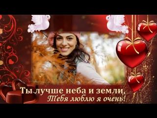 I LOVE YOU. К Дню Святого Валентина