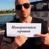 Подслушано в г.Новороссийске