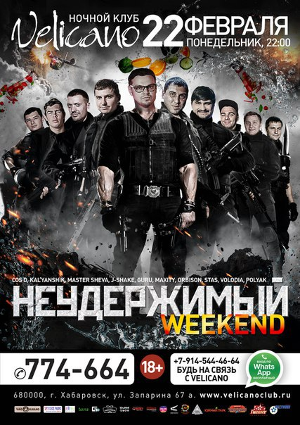 Афиша Хабаровск 22.02 НЕУДЕРЖИМЫЙ weekend velicano