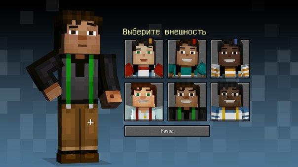 minecraft story mode 5 эпизод