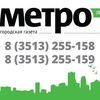 Metro74 Miass