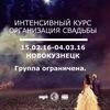 Обучение свадебных организаторов. Новокузнецк